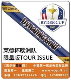 True Temper Dynamic Gold Tour Issue 莱德杯 限量 杆身