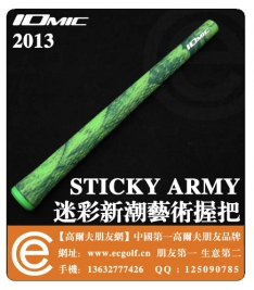 IOMIC STICKY ARMY 迷彩 握把