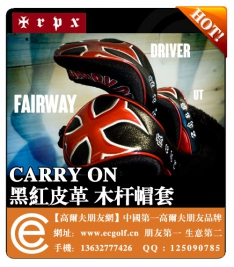 "TRPX  黑红皮革 木杆帽套 ""HOLD ON AND CARRY ON"" 永不言败的精神"