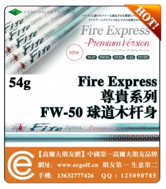 Quadra COMPO-T 新款 Fire Express Premium Version 尊贵版全杆种 FW-50 球道木杆身