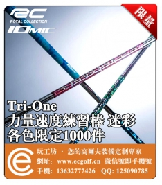 RC TRI-ONE 力量速度练习棒 迷彩IOMIC 各色限定1000件 Royal Collection 忠釼