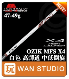 Matrix OZIK MFS X4 白色 高弹道 中低倒旋 一号木杆身 矩阵